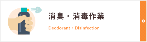 消臭・消毒作業 Deodorant・Disinfection